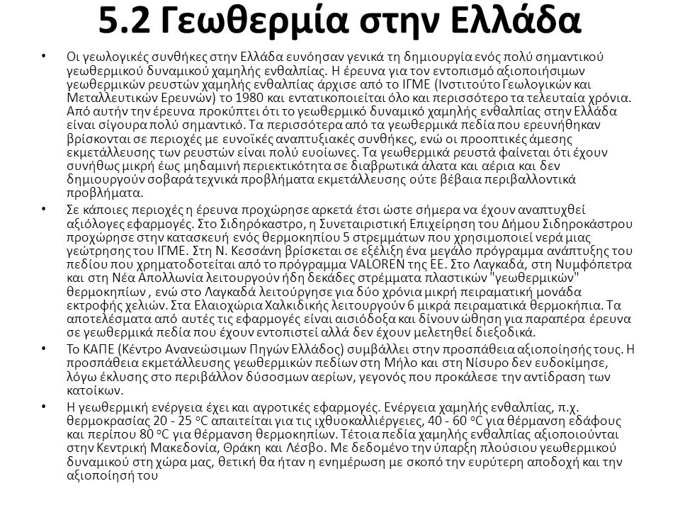 5.2 Γεωθερμία στην Ελλάδα