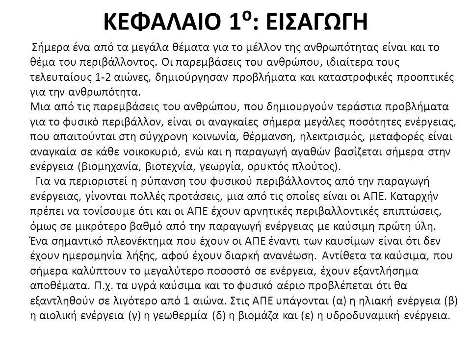 ΚΕΦΑΛΑΙΟ 1⁰: ΕΙΣΑΓΩΓΗ