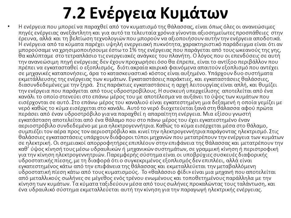 7.2 Ενέργεια Κυμάτων