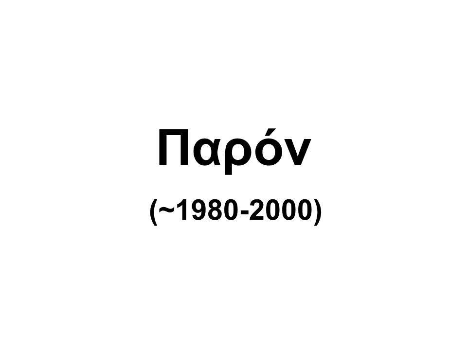 Παρόν (~1980-2000)