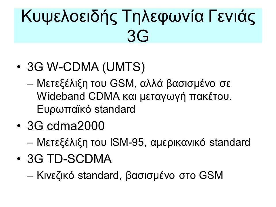 Κυψελοειδής Τηλεφωνία Γενιάς 3G