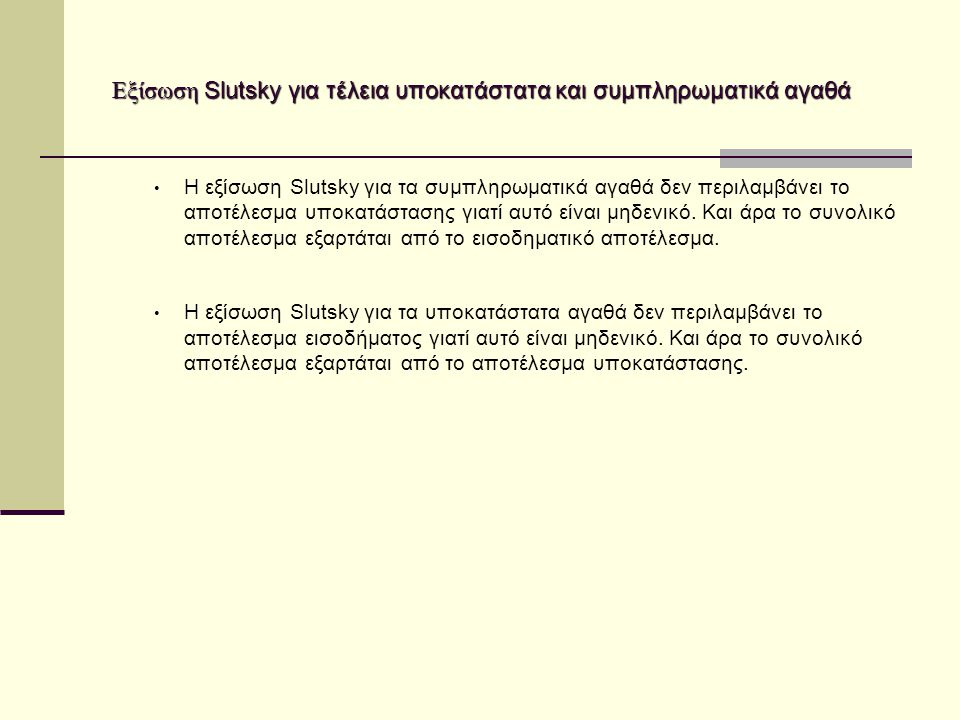 Εξίσωση Slutsky για τέλεια υποκατάστατα και συμπληρωματικά αγαθά