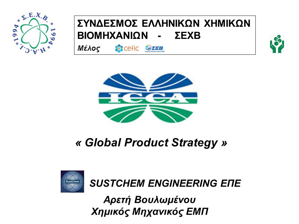 « Global Product Strategy » SUSTCHEM ENGINEERING ΕΠΕ