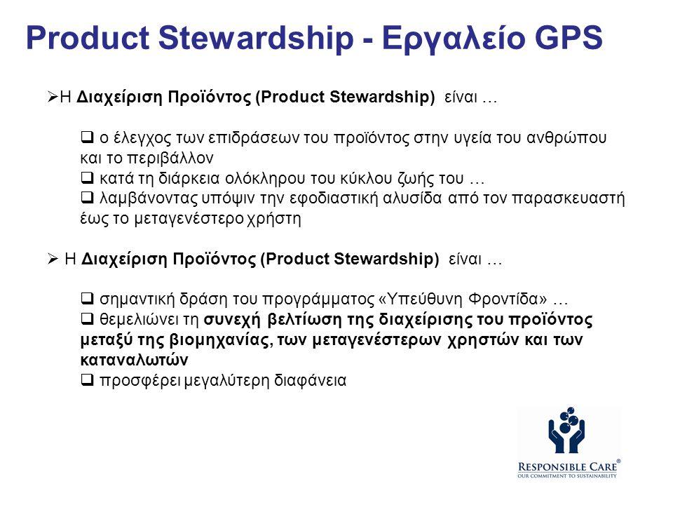 Product Stewardship - Εργαλείο GPS