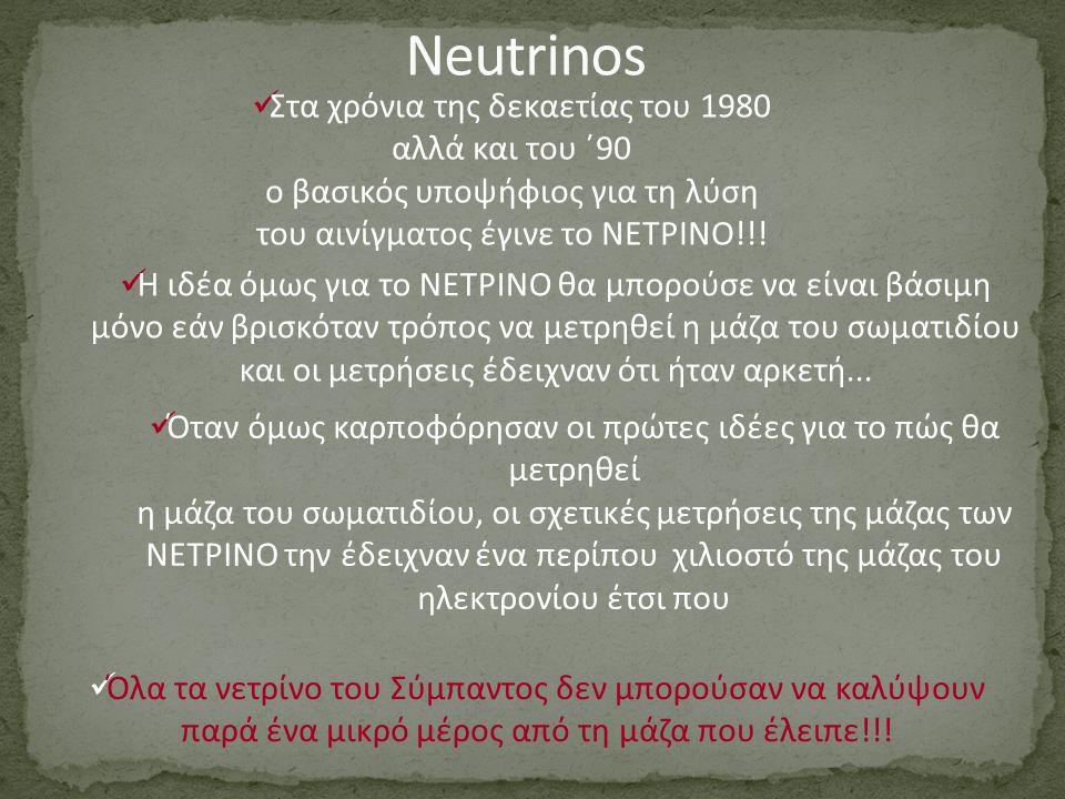 Neutrinos Στα χρόνια της δεκαετίας του 1980 αλλά και του ΄90