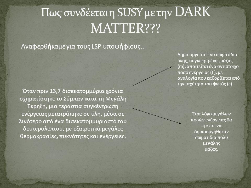 Πως συνδέεται η SUSY με την DARK MATTER