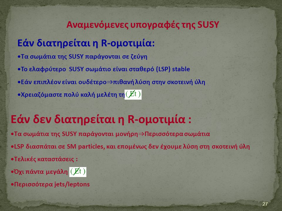 Αναμενόμενες υπογραφές της SUSY