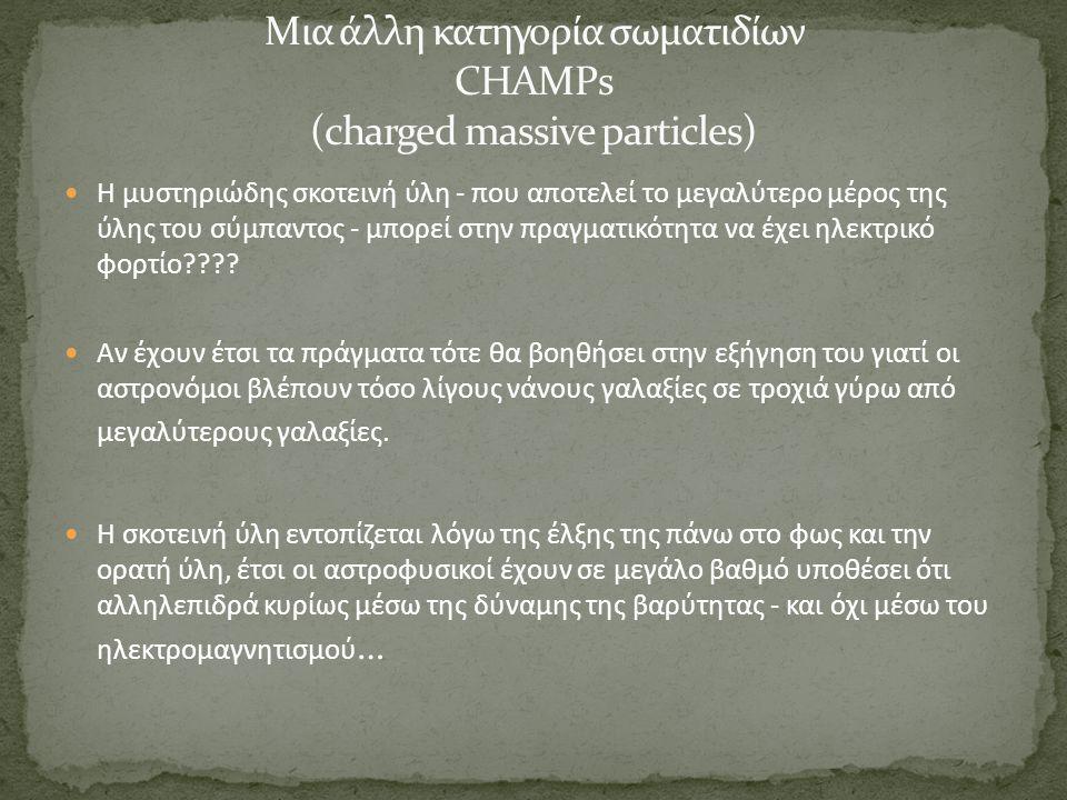 Μια άλλη κατηγορία σωματιδίων CHAMPs (charged massive particles)