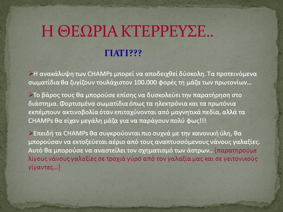 Η ΘΕΩΡΙΑ ΚΤΕΡΡΕΥΣΕ.. ΓΙΑΤΙ