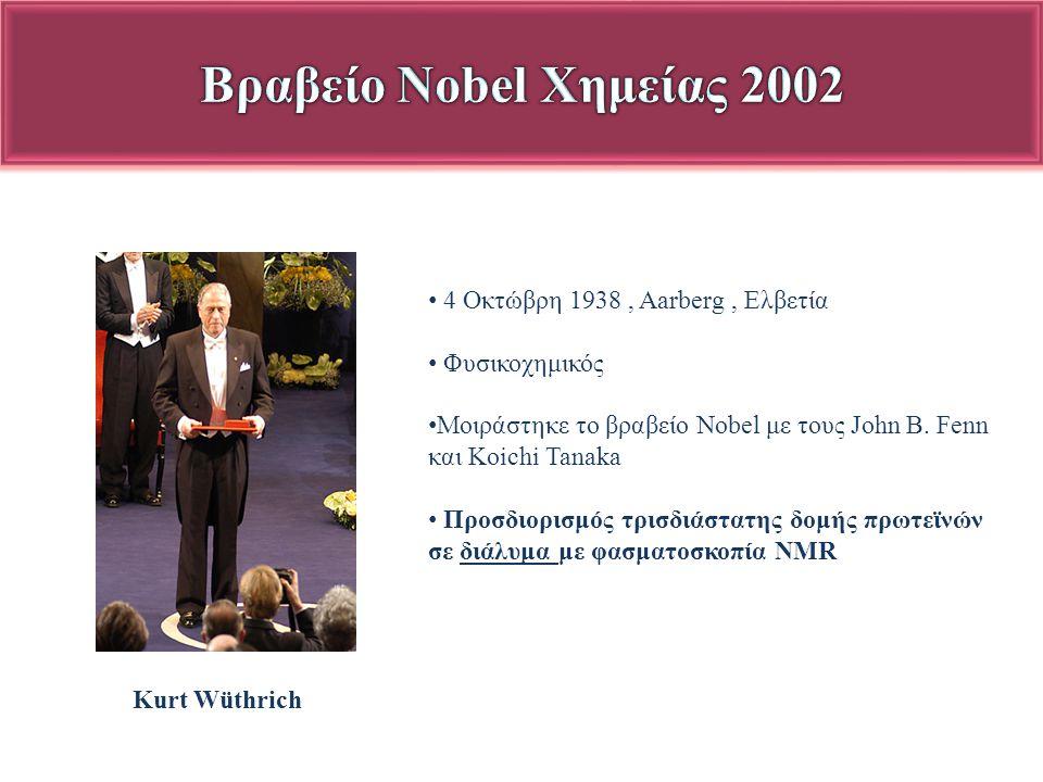 Βραβείο Nobel Χημείας 2002 4 Οκτώβρη 1938 , Aarberg , Ελβετία