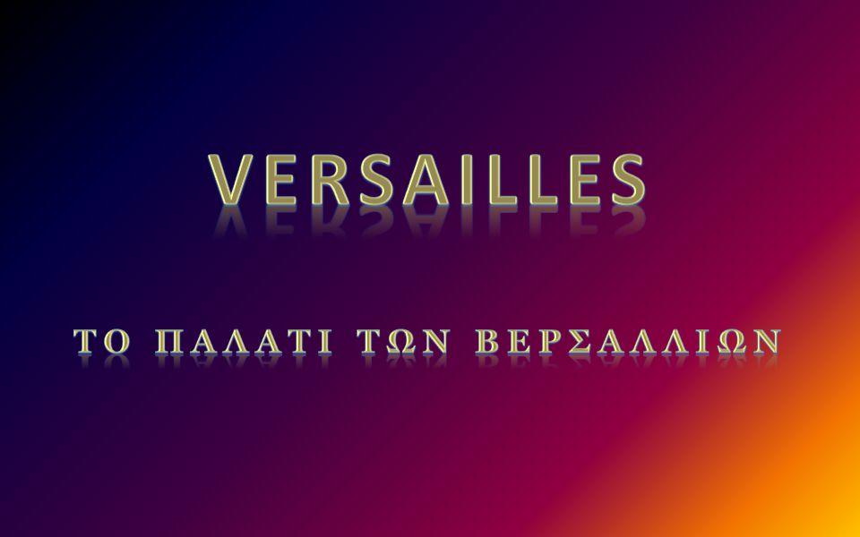 Το παλατι των Βερσαλλιων