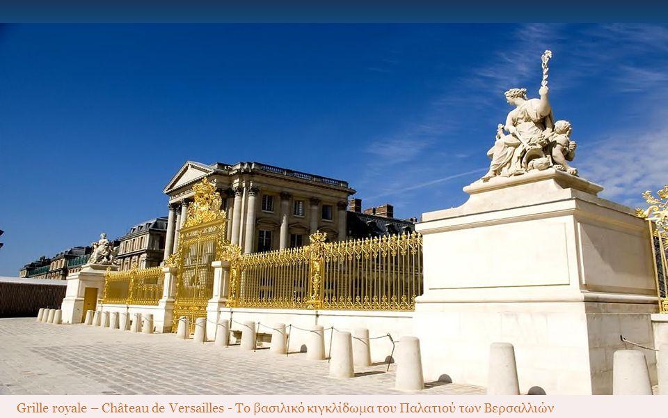 Grille royale – Château de Versailles - Το βασιλικό κιγκλίδωμα του Παλατιού των Βερσαλλιών