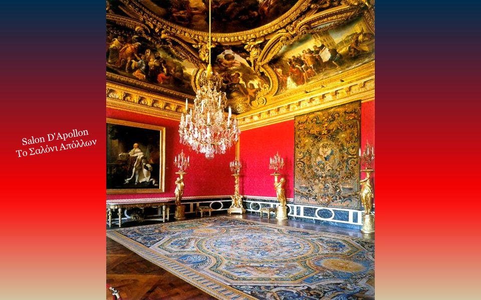 Salon D Apollon Το Σαλόνι Απόλλων