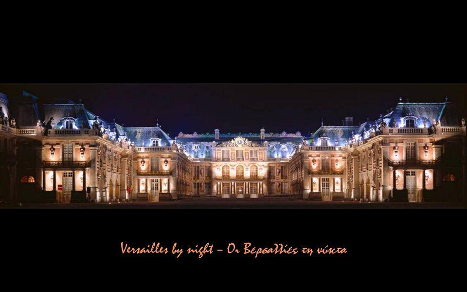 Versailles by night – Οι Βερσαλλίες τη νύκτα