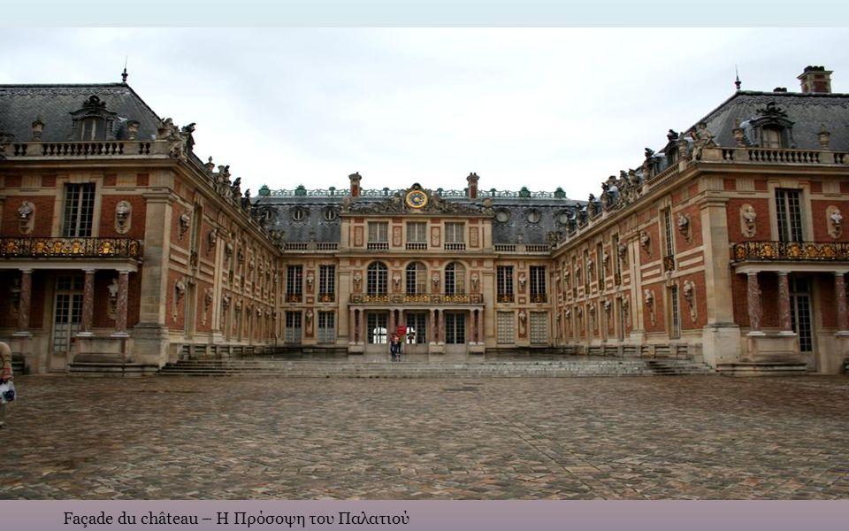 Façade du château – Η Πρόσοψη του Παλατιού