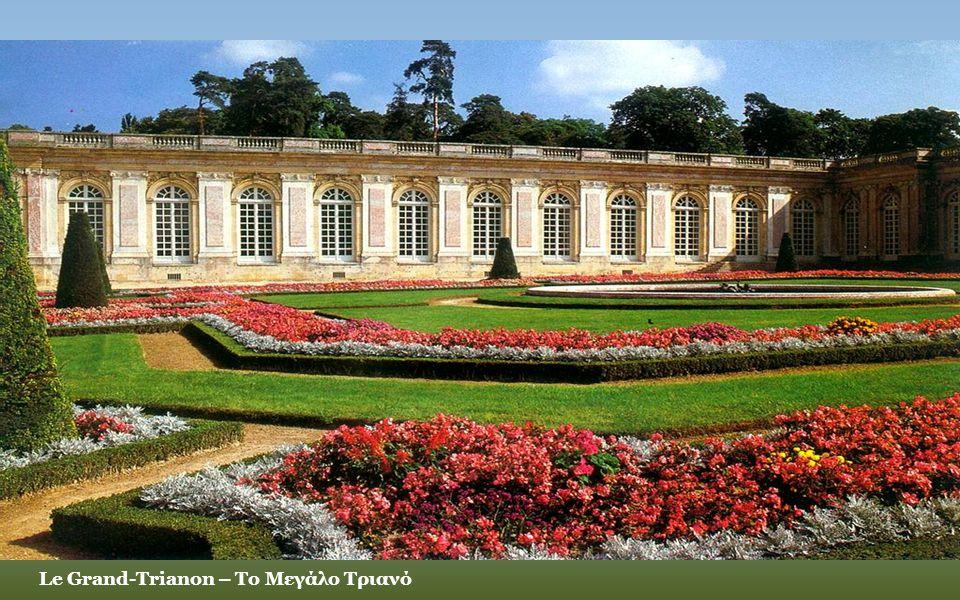 Le Grand-Trianon – Το Μεγάλο Τριανό