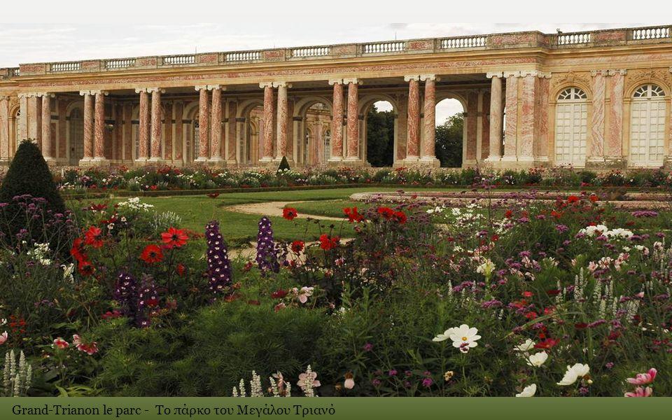 Grand-Trianon le parc - Το πάρκο του Μεγάλου Τριανό