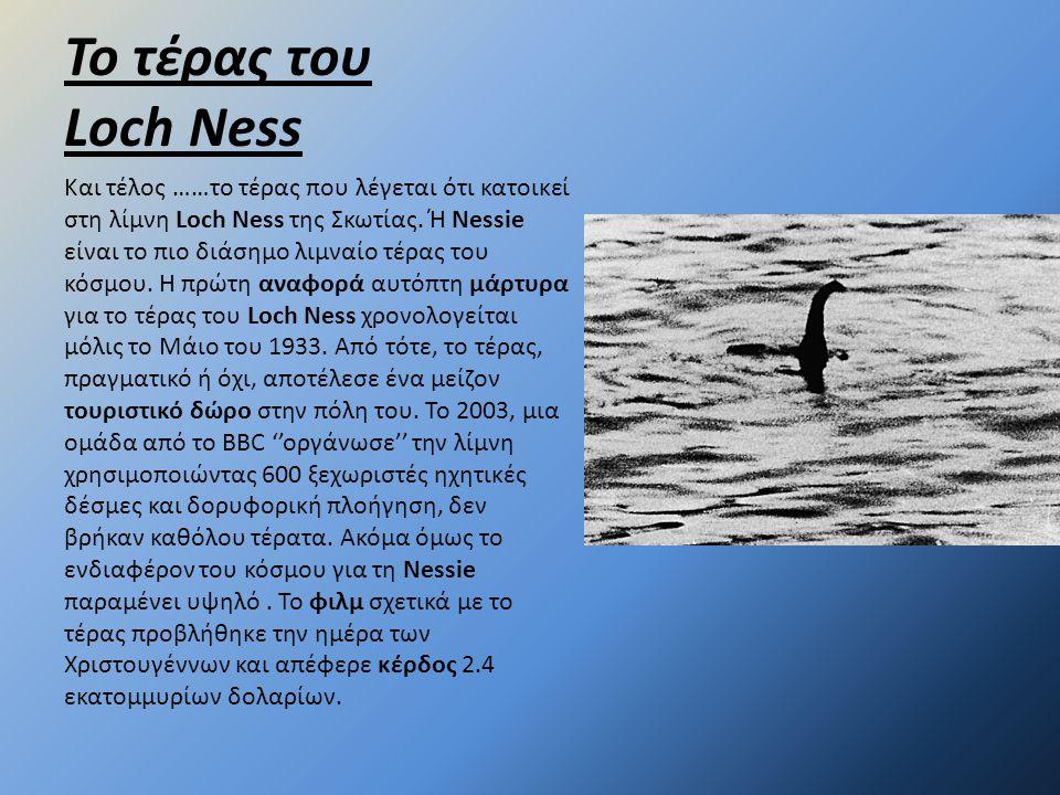 Το τέρας του Loch Ness