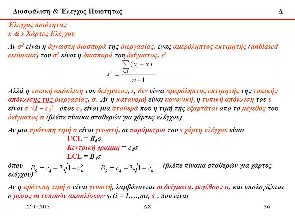 estimator) του σ2 είναι η διασπορά του δείγματος, s2