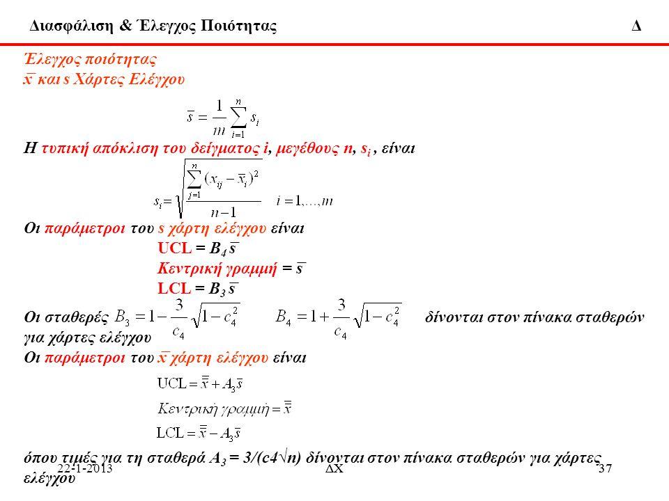 H τυπική απόκλιση του δείγματος i, μεγέθους n, si , είναι