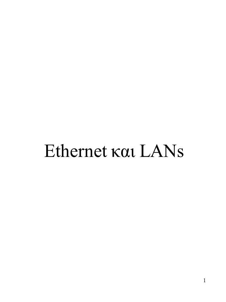 Ethernet και LANs