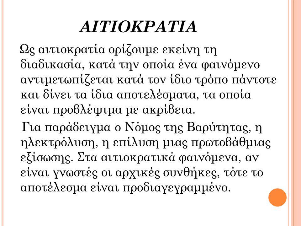 ΑΙΤΙΟΚΡΑΤΙΑ