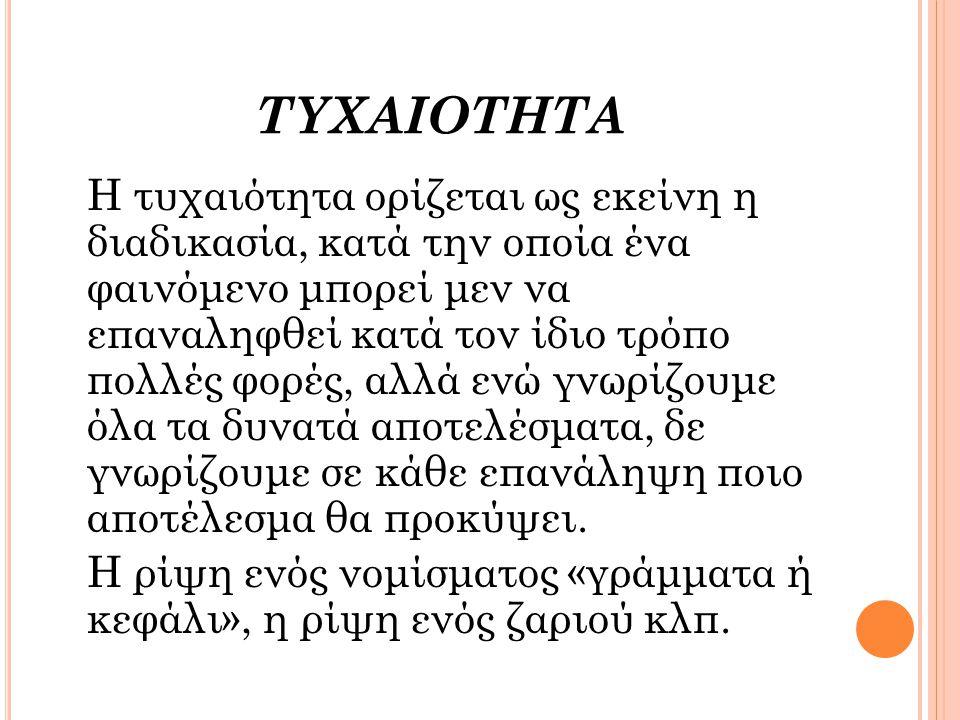 ΤΥΧΑΙΟΤΗΤΑ