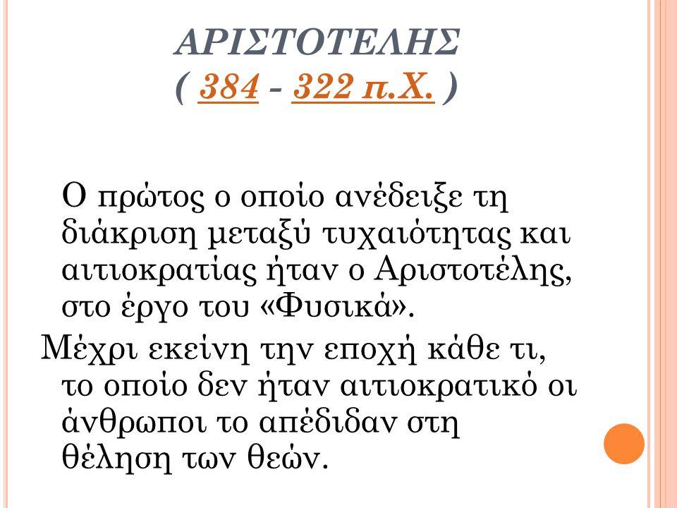 ΑΡΙΣΤΟΤΕΛΗΣ ( 384 - 322 π.Χ. )