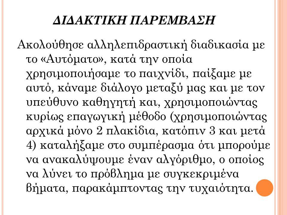 ΔΙΔΑΚΤΙΚΗ ΠΑΡΕΜΒΑΣΗ