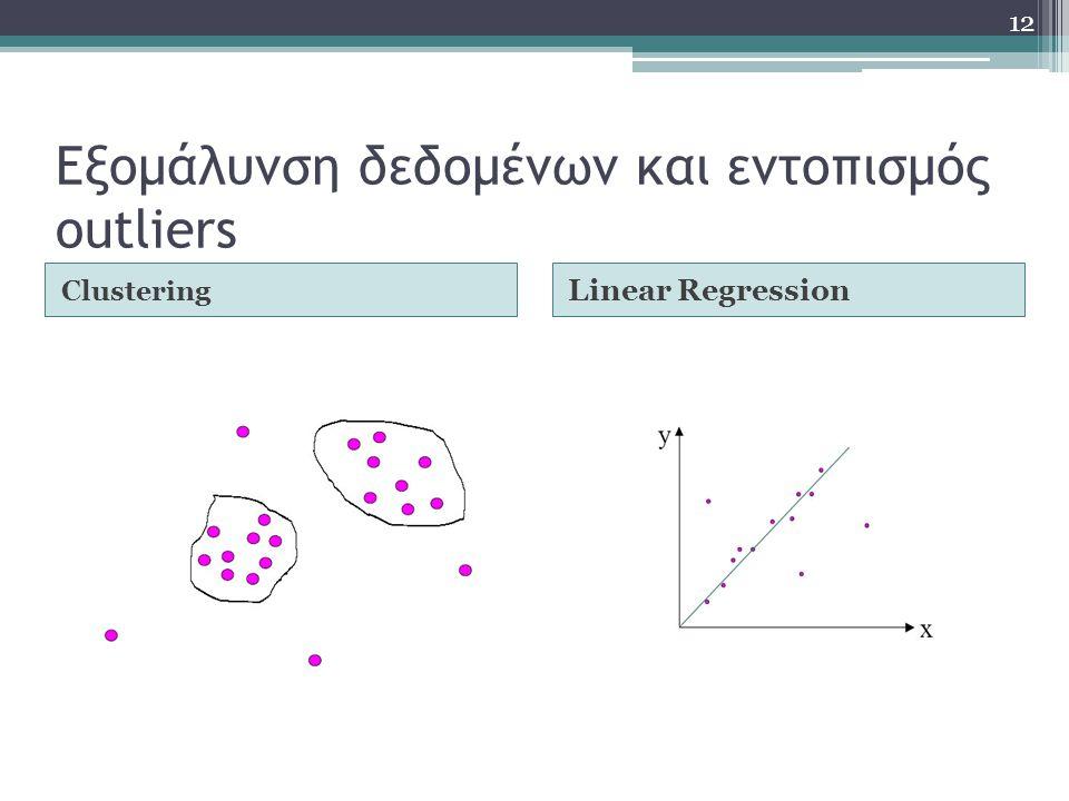 Εξομάλυνση δεδομένων και εντοπισμός outliers