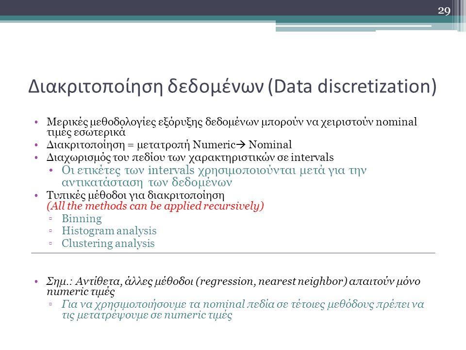 Διακριτοποίηση δεδομένων (Data discretization)