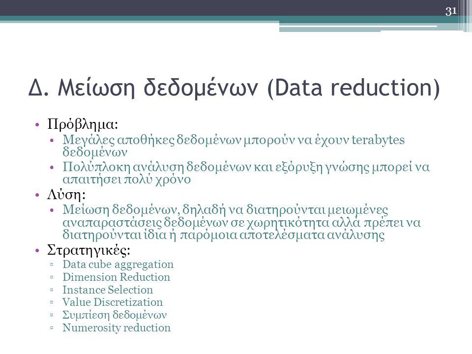 Δ. Μείωση δεδομένων (Data reduction)