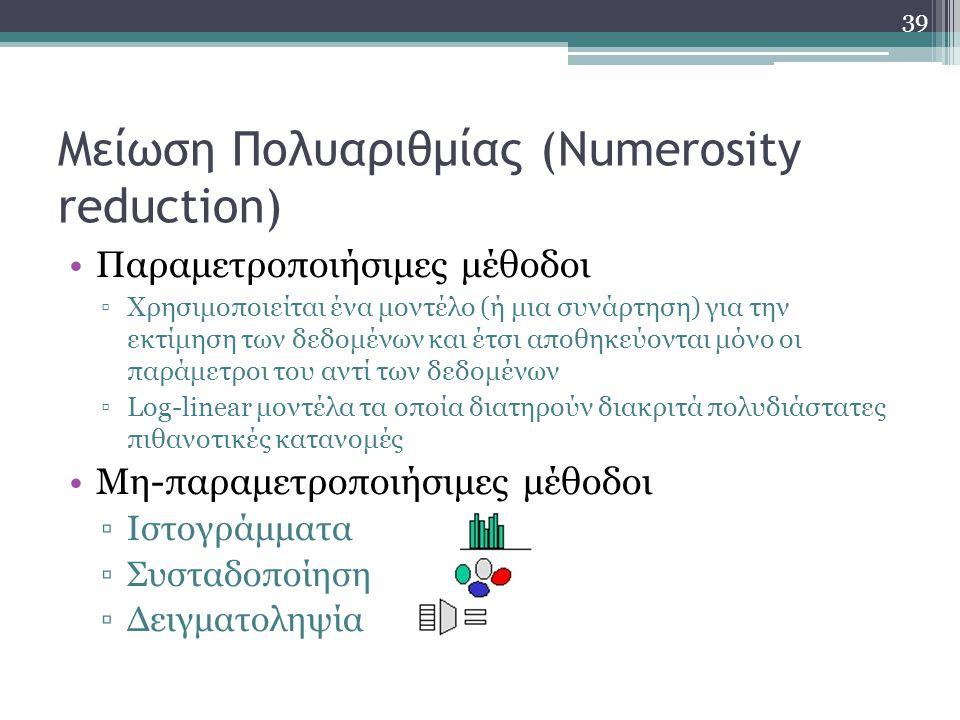 Μείωση Πολυαριθμίας (Numerosity reduction)