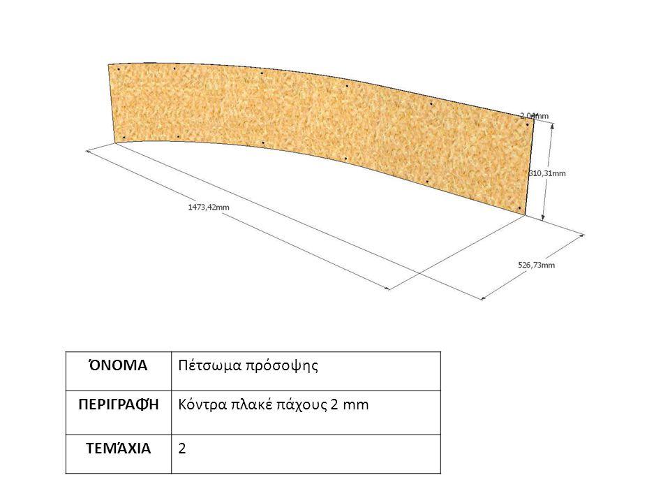 ΌΝΟΜΑ Πέτσωμα πρόσοψης ΠΕΡΙΓΡΑΦΉ Κόντρα πλακέ πάχους 2 mm ΤΕΜΆΧΙΑ 2