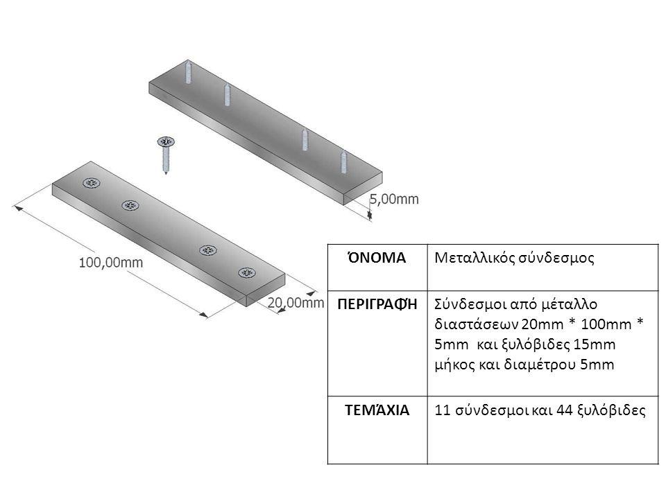 ΌΝΟΜΑ Μεταλλικός σύνδεσμος. ΠΕΡΙΓΡΑΦΉ. Σύνδεσμοι από μέταλλο διαστάσεων 20mm * 100mm * 5mm και ξυλόβιδες 15mm μήκος και διαμέτρου 5mm.
