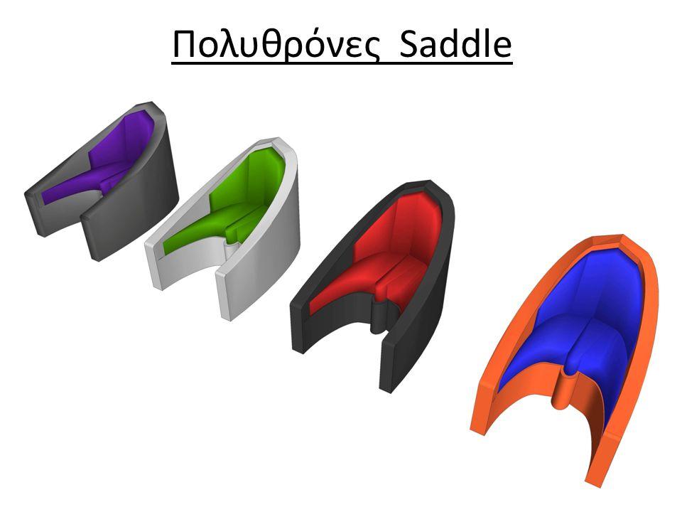 Πολυθρόνες Saddle