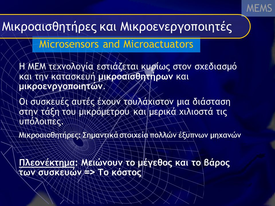 Μικροαισθητήρες και Μικροενεργοποιητές