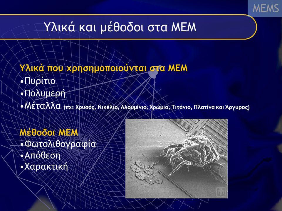 Υλικά και μέθοδοι στα MEM