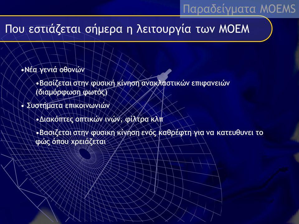 Που εστιάζεται σήμερα η λειτουργία των MOEM