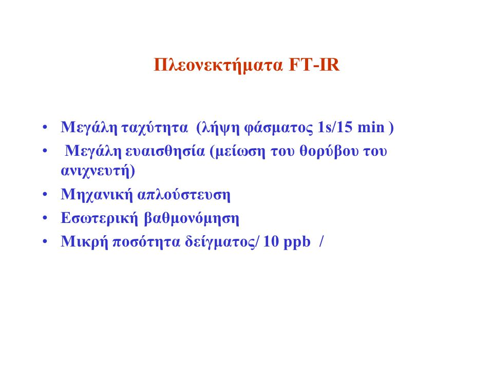 Πλεονεκτήματα FT-IR Μεγάλη ταχύτητα (λήψη φάσματος 1s/15 min )