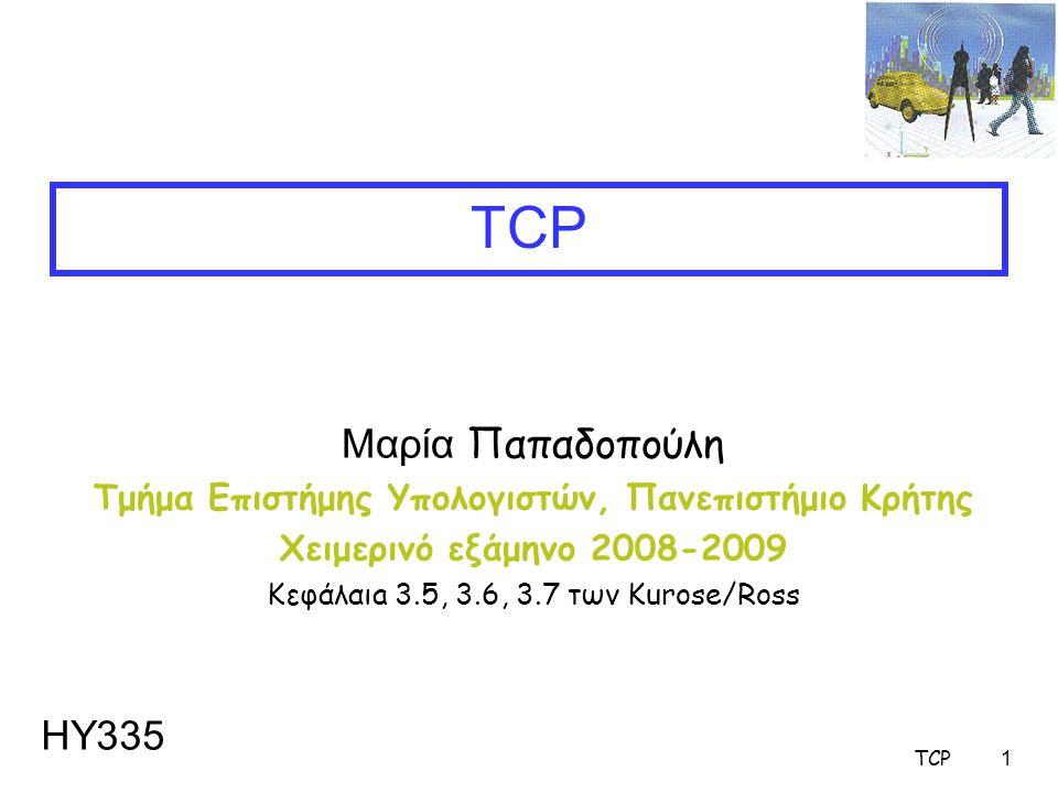 Τμήμα Επιστήμης Υπολογιστών, Πανεπιστήμιο Κρήτης