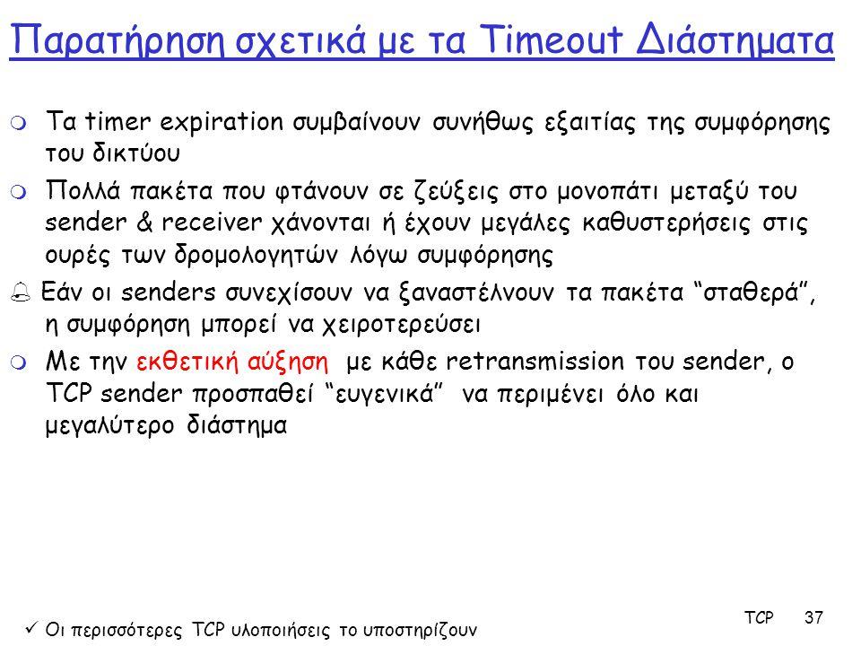 Παρατήρηση σχετικά με τα Timeout Διάστηματα