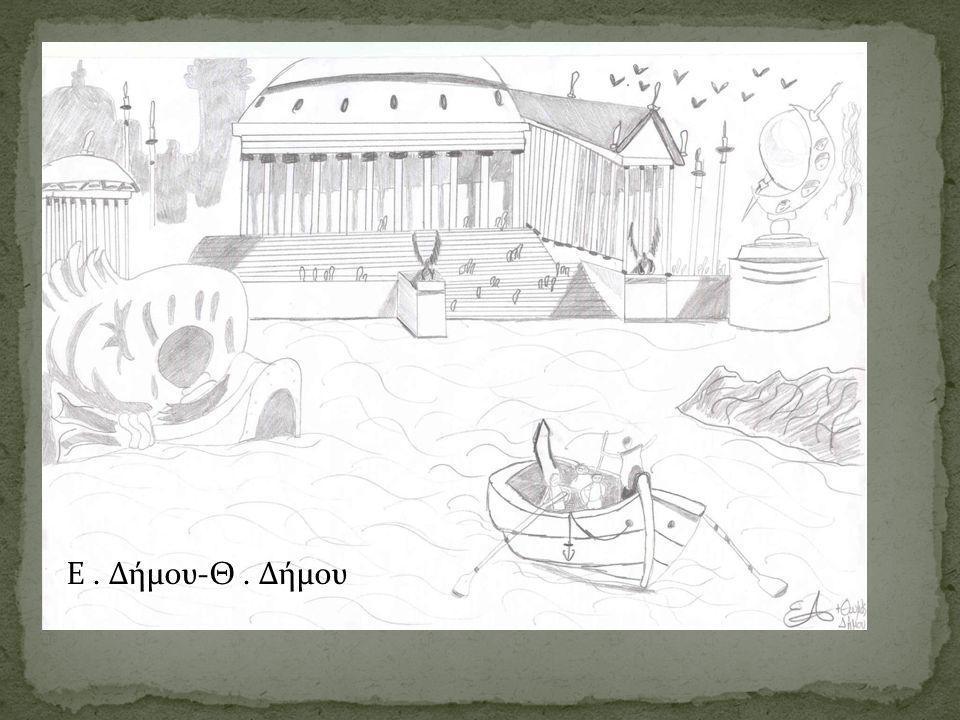 Ε . Δήμου-Θ . Δήμου