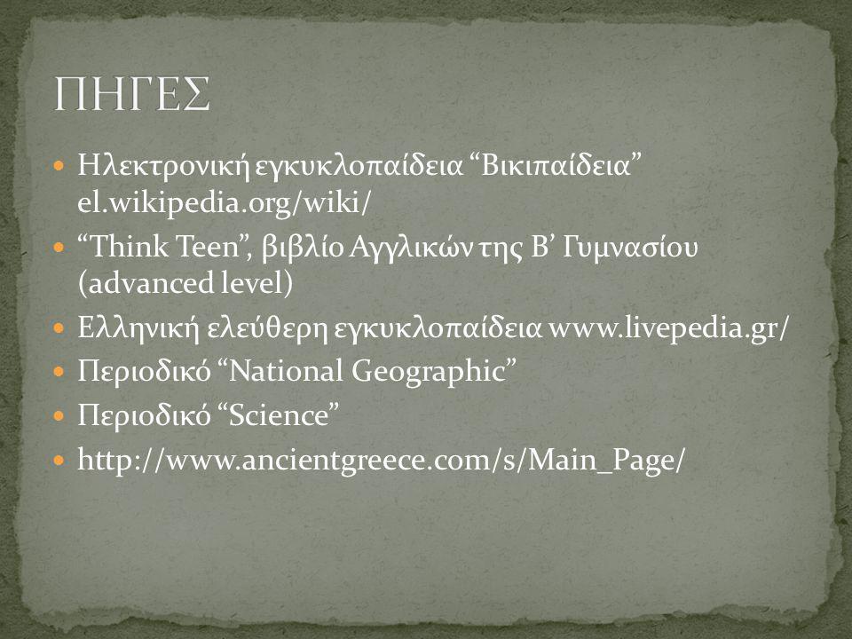 ΠΗΓΕΣ Ηλεκτρονική εγκυκλοπαίδεια Βικιπαίδεια el.wikipedia.org/wiki/