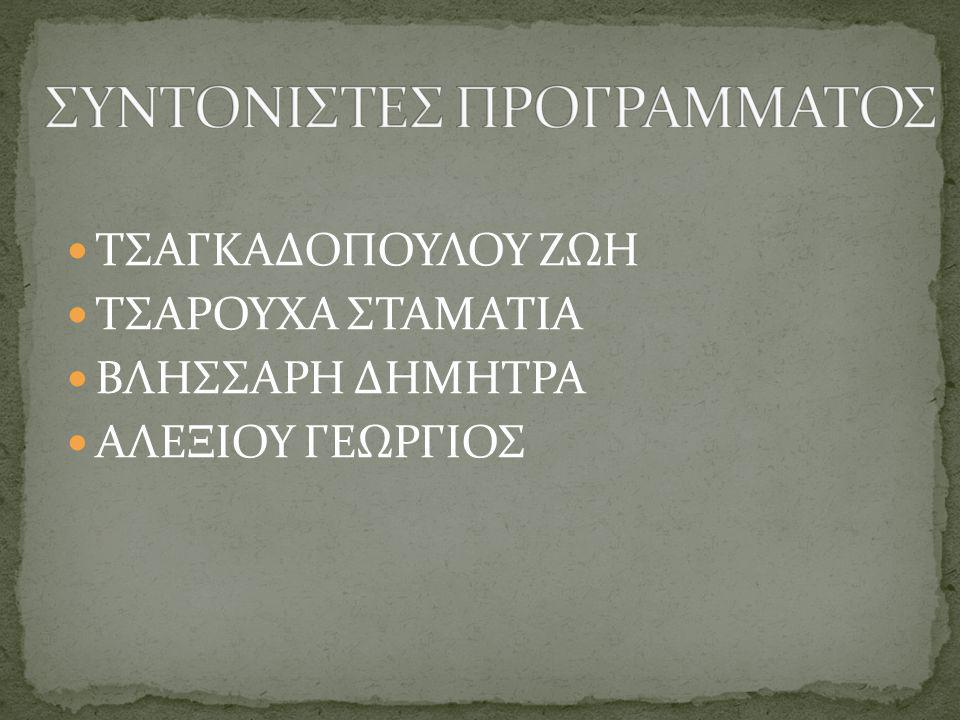 ΣΥΝΤΟΝΙΣΤΕΣ ΠΡΟΓΡΑΜΜΑΤΟΣ