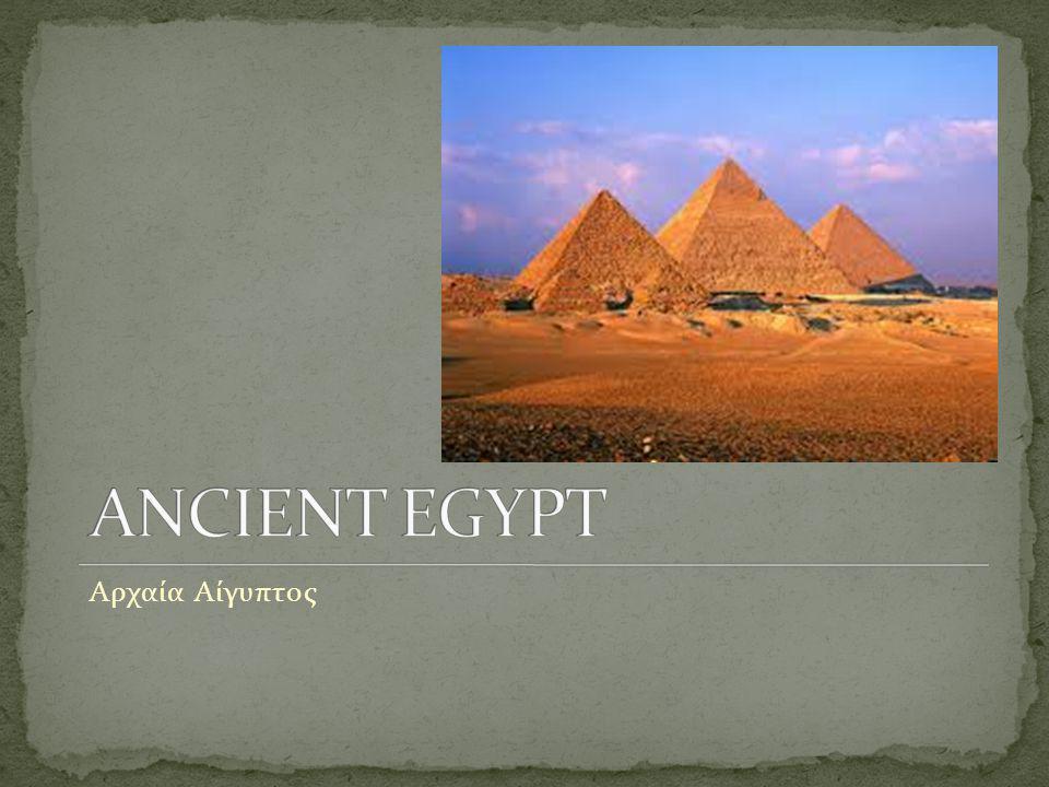 ANCIENT EGYPT Αρχαία Αίγυπτος