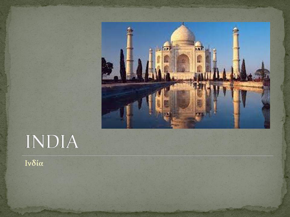 INDIA Ινδία