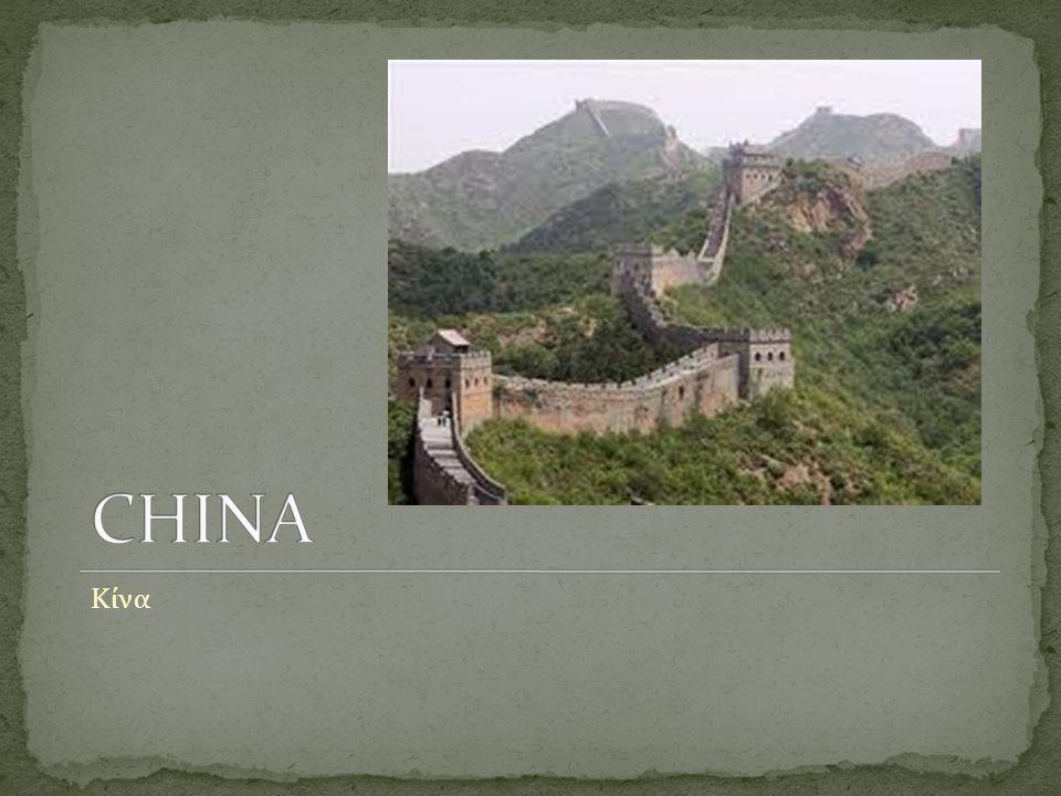 CHINA Κίνα