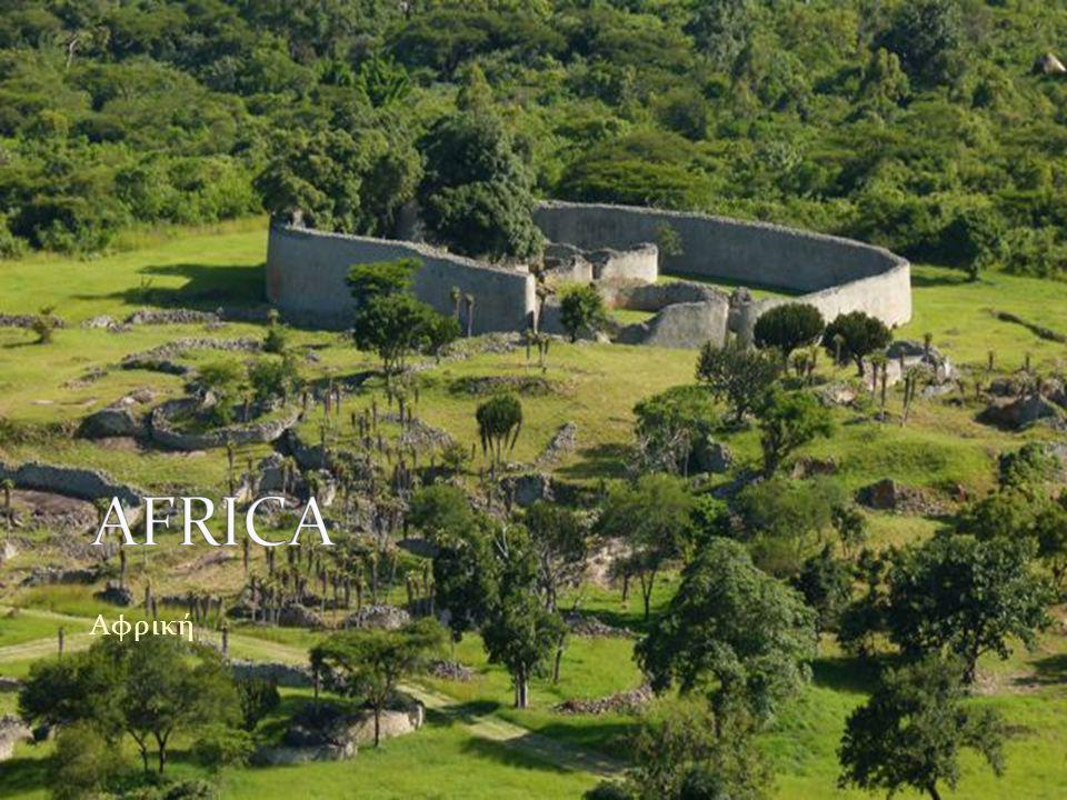 AFRICA Αφρική
