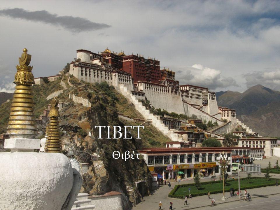 TIBET Θιβέτ